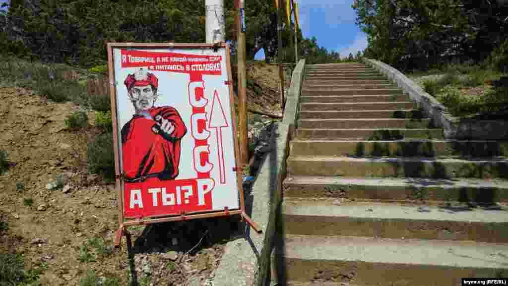 Клиентов в курортном поселке завлекают «советской» рекламой