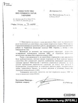 Лист від заступника міністра МВС Сергія Чеботаря