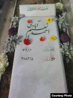 سنگ قبر دستکاری شده احمد نعیمآبادی/ کلمه شهید پاک شده و شهادت به وفات تغییر کرده است