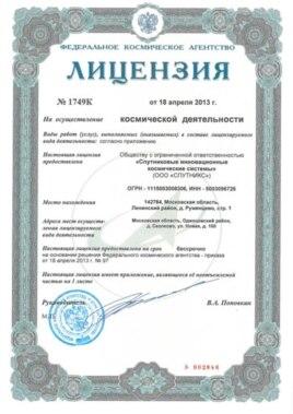 """Так выглядит заветная лицензия. В данном случае – компании """"Спутникс"""""""