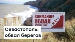 Обвал севастопольских берегов | Радио Крым.Реалии