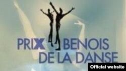 В гала-концерте Benois de la Danse 23 мая выступят звезды Парижской оперы, а также Мариинского и Большого театров