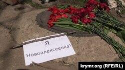 Цветы на месте теракта в Новоалексеевке