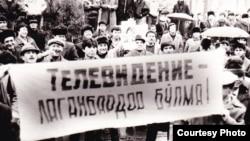 """""""Эрк"""" демократиялық партиясы белсенділері мемлекеттік телекомпания ғимараты алдында наразылық акциясын өткізіп тұр. Ташкент, 1 қыркүйек 1992 жыл. Мұрағаттағы сурет."""