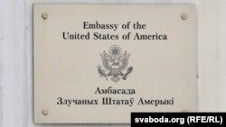 Амбасада ЗША ў Беларусі