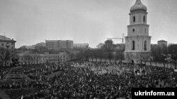 Мітинг на площі Богдана Хмельницького (сьогодні Софійський майдан) в Києві з нагоди святкування історичного Акту Соборності. 21 січня 1990 року