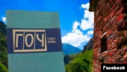 """""""Гоч"""" - первый журнал, посвященный переводам произведений мировой литературы на чеченский язык"""