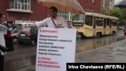 Журналист Сергей Пархоменко на стихийном пикете в поддержку Сергея Соколова у здания СК РФ в Москве