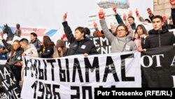 Участники гражданского движения «Oyan, Qazaqstan» проводят акцию у монумента Независимости. Алматы, 16 декабря 2019 года.