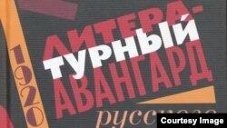"""""""Литературный авангард русского Парижа"""", обложка"""