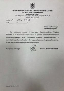 Звернення Мінстратегпрому до «Укроборонпрому»