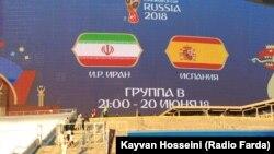 استادیوم کازان، پیش از آغاز بازی ایران و اسپانیا
