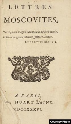 Первое издание памфлета Локателли. Париж
