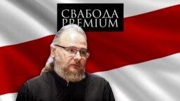 "Belarus - ""Svaboda Premium 11"""