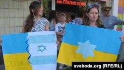 Акція в Києві на знак подяки Ізраїлю за гуманітарну допомогу. Липень, 2014 рік