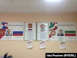 На выборах в Госдуму в 2016 году. Казань