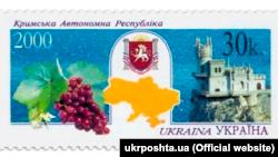 Марка «Крымская Автономная Республика»