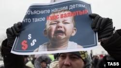 Участники акций протеста против ужесточения требований по валютной ипотеке