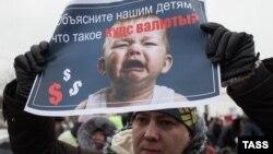 Митинг заемщиков валютной ипотеки в Москве 28 декабря 2014 года