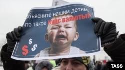 Митинг валютных заемщиков в Москве 28.12.2014