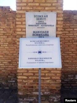 """""""Әзірет Сұлтан"""" музейіндегі жазулардың бірі. Түркістан."""