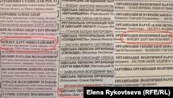 Дарты Вейдеры на разные лады в трех одесских избирательных бюллетенях