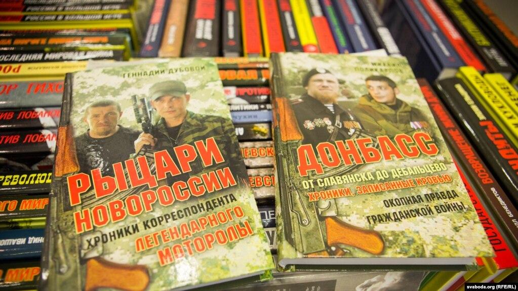 Книги про війну на Донбасі на виставці-ярмарку у Мінську, 8 лютого 2017 року