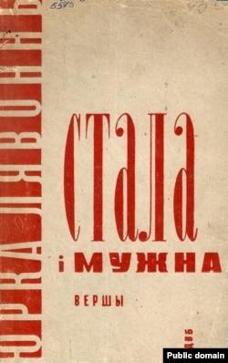 Вокладка кнігі Юркі Лявоннага «Стала і мужна». Менск, 1932
