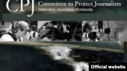 Комитет по защите журналистов