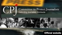 Комитет защиты журналистов базируется в США, но выступает за обеспечение безопасности журналистов во всем мире