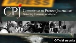 Committee to Protect Journalists ұйымының веб-сайты. Көрнекі сурет.
