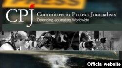 Лого Committee to Protect Journalists - Комитета по защите журналистов