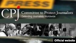 کمیته حمایت از روزنامهنگاران