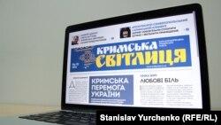 Электронный вариант газеты «Кримська світлиця»