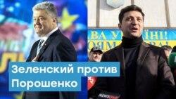 Зеленский против Порошенко. Что будет после выборов?   Крымский вечер