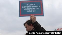 Акция протеста в Екатеринбурге. 26 марта 2017 года