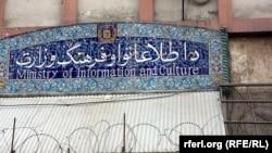 آرشیف/ لوحه وزارت اطلاعات و فرهنگ افغانستان