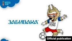 Символ чемпіонату світу 2018 року в Росії – вовк Забивака