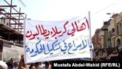 تظاهرة في كربلاء