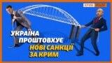 Україна відповість на кожен «крок окупанта» | Крим.Реалії