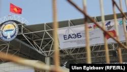 ЕАЭБге Кыргызстан 2015-жылы кошулган