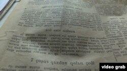 Киргизький текст 1930-х років, написаний «яналіфом»