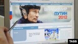 Не успел сайт кандидата в президенты России Владимира Путина открыться, как уже случился конфуз