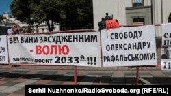 Акція на підтримку ухвалення законопроекту про перегляд вироків для «довічників» під стінами Верховної Ради, Київ, 5 липня 2016 року