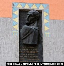 Пам'ятна дошка у місті Кам'янка-Бузька Львівської області, якою увіковічнено постать Якуба Гаватовича (1598–1679) та його вклад у розвиток українського театру