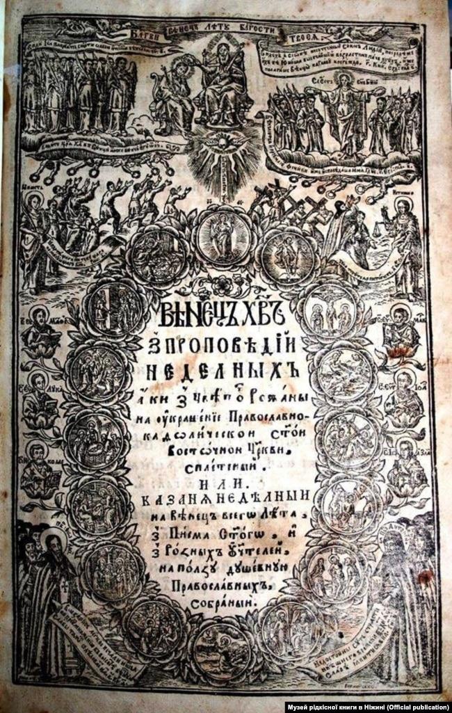 Книга «Вінець Христов» (1688 рік)