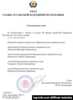 Указ «голови ЛНР» про призначення суддів. Перші троє були українськими суддями. (Фото з сайту lug-info.com)