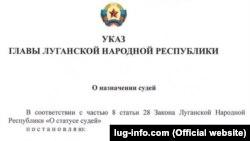 Указ главы ЛНР о назначении судей