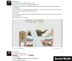 Пост Тимура Исаева о встрече с МВД