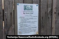 Щоп'ятниці Ігор Савва служив молебень за українських військових. Оголошення про це на воротах храму